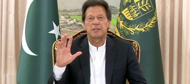 وزیراعظم عمران خان ، آج ، وزیراعظم روزگار پروگرام ، آغاز ، اسلام آباد ، 92 نیوز