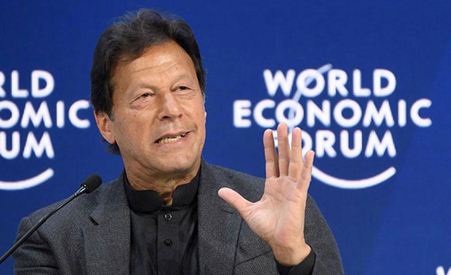 پاکستان کیلئے بڑا اعزاز ، وزیراعظم ورلڈ اکنامک فورم کے اجلاس کی صدارت کریں گے