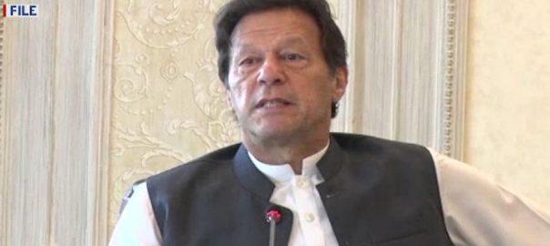 وزیراعظم ، عمران خان ، وفاقی کابینہ ، خصوصی ، اجلاس ، طلب