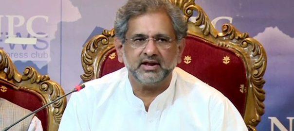 ایم ڈی پی ایس او تعیناتی کیس ، شاہد خاقان عباسی ، حفاظتی ضمانت درخواست ، سماعت کیلئے مقرر ، اسلام آباد ، 92 نیوز