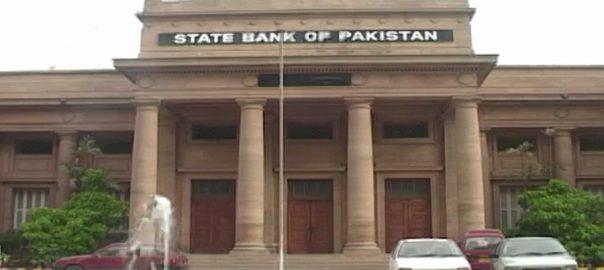 state bank pakistan