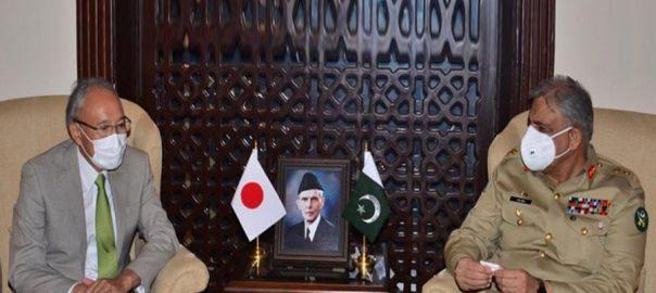 آرمی چیف ، جاپانی سفیر ، ملاقات ، دو طرفہ تعاون ، باہمی دلچسپی امور ، تبادلہ خیال ، راولپنڈی ، 92 نیوز