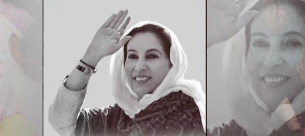 پاکستان ، پہلی ، خاتون ، وزیراعظم ، دختر مشرق ، بے نظیر بھٹو ، شہید ، آج ، 67 ویں ، سالگرہ