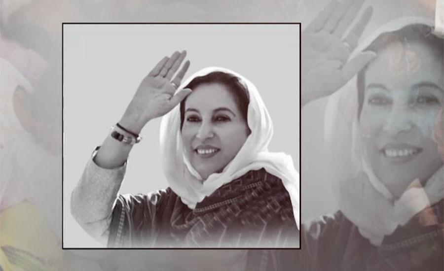 پاکستان کی پہلی خاتون وزیراعظم اور دختر مشرق بے نظیر بھٹو شہید کی آج 67 ویں سالگرہ