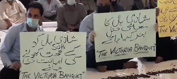 کراچی ، شادی ہالز ، مسلسل ، بندش ، ملازمین ، احتجاج