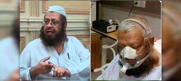 ممتاز عالم دین ، مفتی محمد نعیم ، مہتمم جامعہ بنوریہ ، نماز جنازہ ، آج ادا ، کراچی ، 92 نیوز