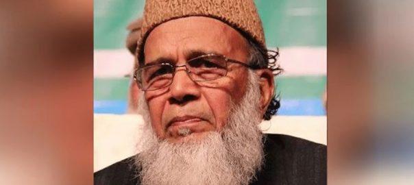 سید منور حسن ، نماز جنازہ ، آج بعد نماز ظہر ، کراچی میں ادا ، 92 نیوز