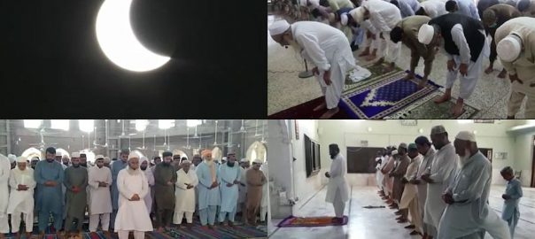 سورج گرہن ، ملک ، مختلف شہروں ، نمازِ کسوف ، ادائیگی ، لاہور ، 92 نیوز