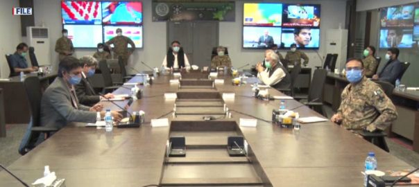 نیشنل کمانڈ سینٹر ، خصوصی ویڈیو کانفرنس ، اسپتالوں ، سہولیات دستیابی ، بریفنگ ، اسلام آباد ، 92 نیوز