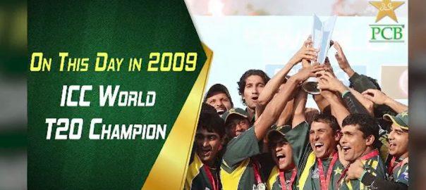 پاکستان ، ٹی ٹوئنٹی ، عالمی چیمپئن بنے ، 11 برس مکمل ، لاہور ، 92 نیوز