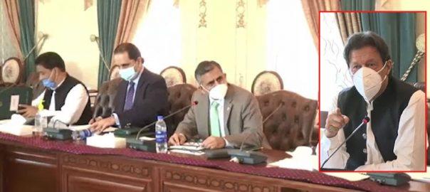وزیر اعظم ، زیر صدارت اجلاس ، پی آئی اے ، جدید خطوط پر استوار ، اقدامات کا جائزہ ، اسلام آباد ، 92 نیوز