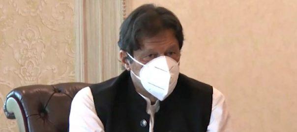 وزیراعظم ، حکومتی مذاکراتی کمیٹی ، اتحادیوں کو منانے ، ٹاسک سونپ دیا ، اسلام آباد ، 92 نیوز