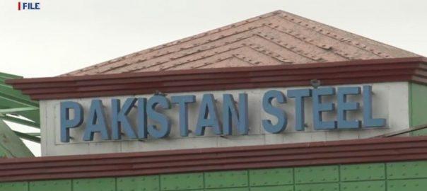 اسٹیل مل ، ملازمین کیس ، جواب ، سپریم کورٹ ، جمع ، اسلام آباد ، 92 نیوز