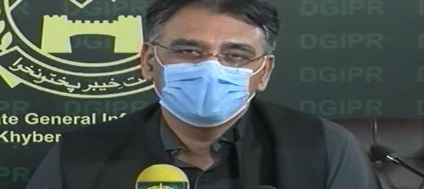 کورونا وباء ، پورے پاکستان ، موجود ، عوام ، عید سادگی سے منائیں ، اسد عمر ، ، میڈیا سے گفتگو ، این سی او سی اجلاس ، پشاور ، 92 نیوز