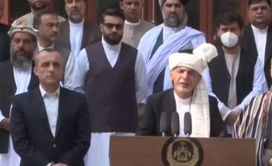 افغان صدر اشرف غنی کا عید پر 500 طالبان قیدی رہا کرنے کا اعلان