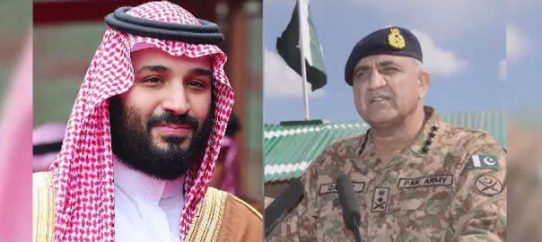 آرمی چیف ، سعودی ولی عہد ، ٹیلیفونک رابطہ ، شاہ سلمان ، خیریت دریافت کی ، راولپنڈی ، 92 نیوز