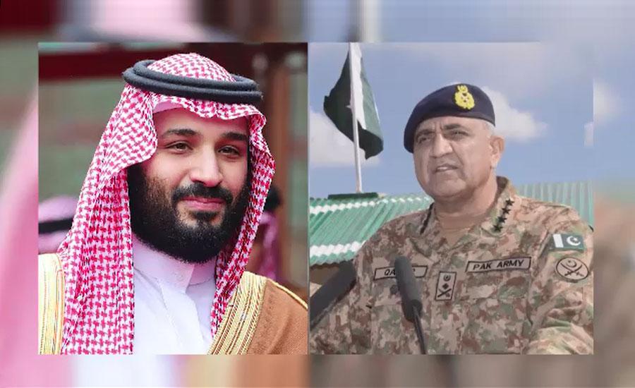آرمی چیف کا سعودی ولی عہد سے ٹیلیفونک رابطہ، شاہ سلمان کی خیریت دریافت کی
