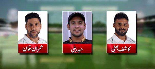 دورہ انگلینڈ ، قومی اسکواڈ ، 3 کھلاڑیوں ، کورونا ٹیسٹ ، لاہور ، 92 نیوز