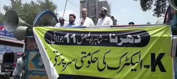 کراچی ، بدترین لوڈ شیڈنگ ، جماعت اسلامی ، مظاہرے ، حافظ نعیم الرحمن ، 92 نیوز
