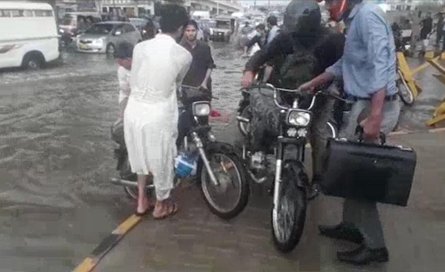 کل سے شہر قائد میں تیز بارش شروع ہو سکتی ہے ، محکمہ موسمیات