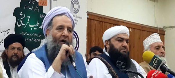 ملک بھر ، یکساں نصاب تعلیم ، نافذ ، نور الحق قادری ، اسلام آباد ، 92 نیوز