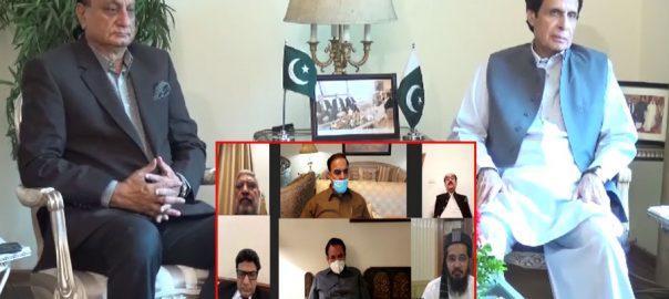 پرویزالہٰی ، زیر صدارت ، بزنس ایڈوائزری کمیٹی ، ویڈیو لنک اجلاس ، لاہور ، 92 نیوز