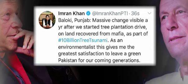 وزیراعظم عمران خان ، ٹویٹر ، شجرکاری ، ویڈیو جاری ، اسلام آباد ، 92 نیوز