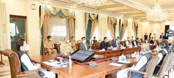 وزیرِاعظم ، زیرصدارت ، قومی ترقیاتی کونسل ، دوسرا اجلاس ، آرمی چیف ، شرکت ، اسلام آباد ، 92 نیوز