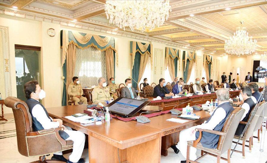 وزیرِاعظم کی زیرصدارت قومی ترقیاتی کونسل کا دوسرا اجلاس، آرمی چیف کی بھی شرکت