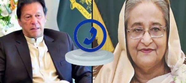 وزیراعظم ، بنگلہ دیشی ، ہم منصب ، شیخ حسینہ واجد ، مقبوضہ کشمیر ، صورتحال ، آگاہ