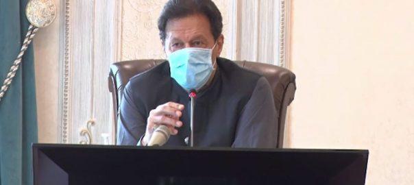 اپوزیشن ، این آر او مانگتی ہے ، کسی صورت نہیں دینگے ، وزیراعظم ، پارلیمانی پارٹی ، خطاب ، اسلام آباد ، 92 نیوز