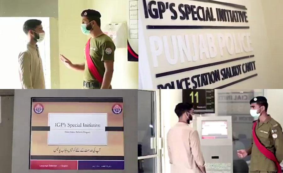 سیالکوٹ میں پاکستان کا پہلا آئی ایس او 9001 سرٹیفائیڈ پولیس اسٹیشن قائم