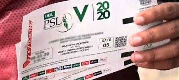 پی ایس ایل 2020 ، ٹکٹوں ، ری فنڈ ، تفصیلات جاری ، لاہور ، 92 نیوز