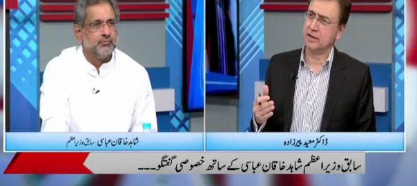 عمران خان ، حکومت ، ختم ، سابق ، وزیراعظم ، شاہد خاقان عباسی