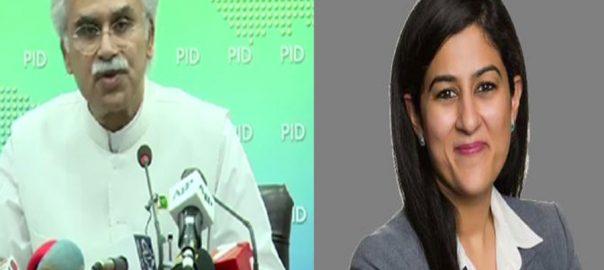 وزیراعظم ، 2 معاونین خصوصی ، تانیہ ایدروس ، ظفر مرزا ، مستعفی