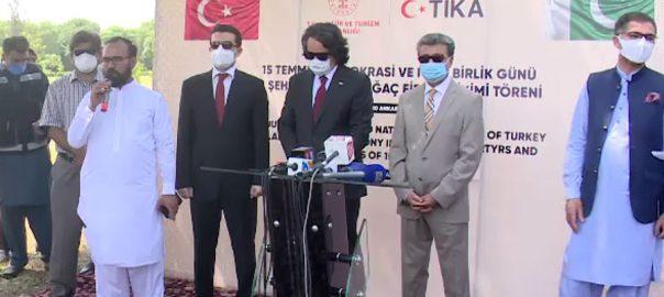 ترکی ، 15 جولائی ، بغاوت ، ناکام ، سیکڑوں شہداء ، یاد ، یوم جمہوریت