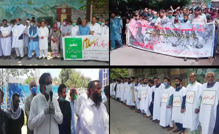 یوم شہدائے کشمیر پر آزاد کشمیر میں بھارت مخالف ریلیاں