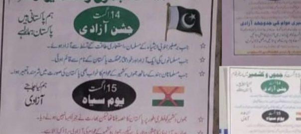 بھارتی غیرقانونی زیرقبضہ جموں و کشمیر ، جشنِ آزادی ، پوسٹر