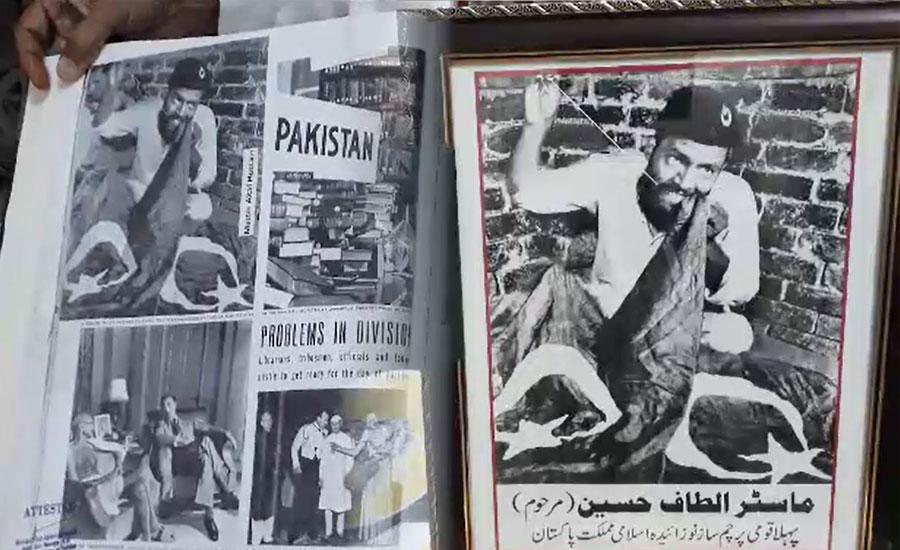 قائداعظم کے حکم پر قرول باغ دہلی میں پاکستان کا پہلا پرچم تیار کیا گیا