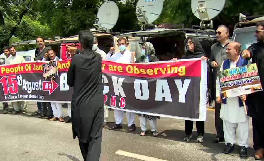 کل جماعتی حریت کانفرنس جموں وکشمیر کی جانب سے بھاتی ہائی کمیشن کے سامنے احتجاجی مظاہرہ