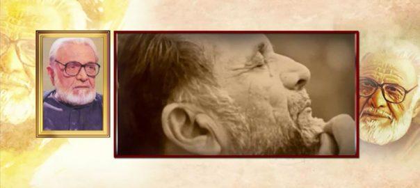 معروف ادیب اشفاق احمد ، آج ، 95 واں یوم پیدائش ، لاہور ، 92 نیوز