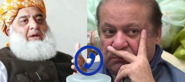 Nawaz Sharif with Fazal ur rehman