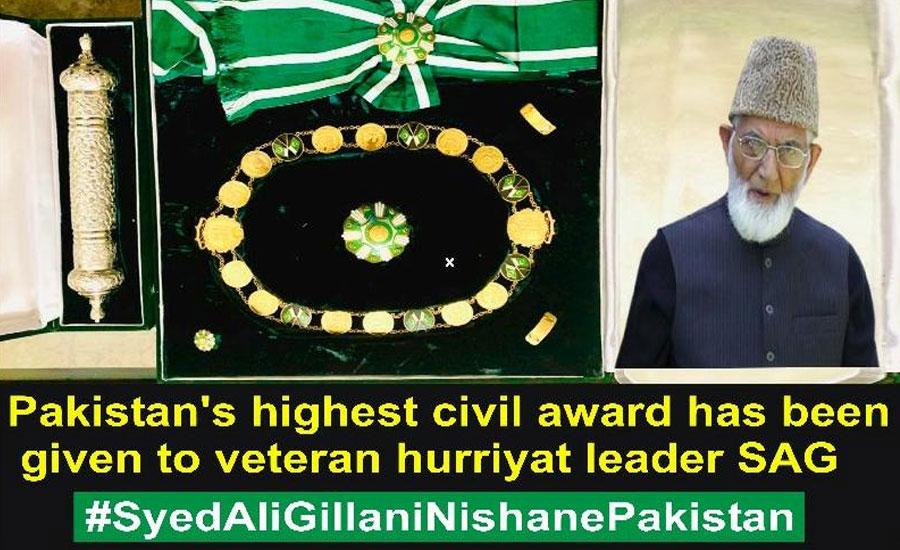 یوم آزادی پر صدرمملکت عارف علوی نے حریت رہنما سید علی گیلانی کو نشان پاکستان سے نوازا