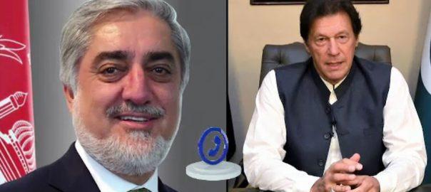 وزیراعظم ، افغان قومی مفاہمتی کونسل ، سربراہ ، عبداللہ عبداللہ ، ٹیلی فون