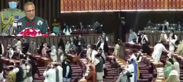 پارلیمنٹ ، صدر ، خطاب ، اپوزیشن ، نعرے بازی ، واک آؤٹ