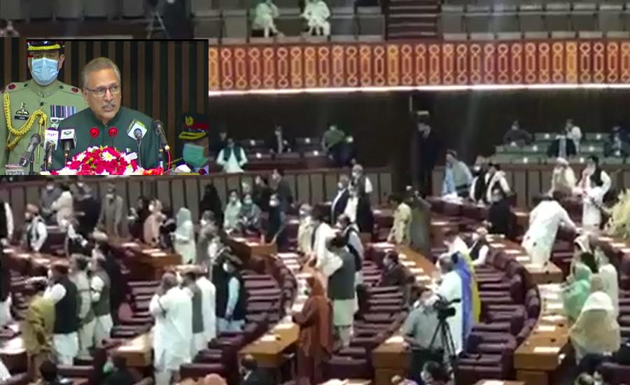 پارلیمنٹ سے صدر کا خطاب ، اپوزیشن کا نعرے بازی کرنے کے بعد واک آؤٹ