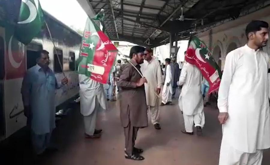 کشمیریوں سے اظہار یکجہتی کیلئے پی ٹی آئی کا کراچی تا سکھر ٹرین مارچ
