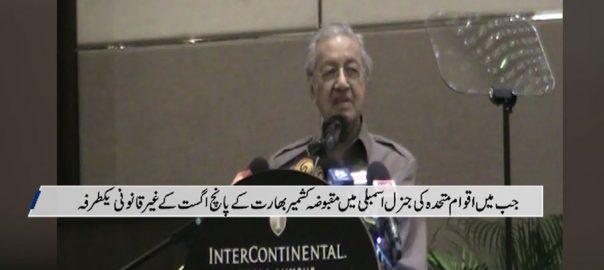جنرل اسمبلی ، مظلوم کشمیریوں ، احتجاج ، کوئی ملال نہیں ، مہاتیر محمد ، کوالالمپور ، 92 نیوز