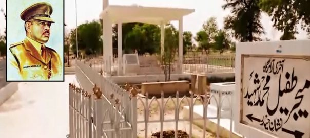 میجر محمد طفیل شہید ، 62 واں یوم شہادت ، آج ، عقیدت و احترام ، منایا جا رہا ہے ، لاہور ، 92 نیوز
