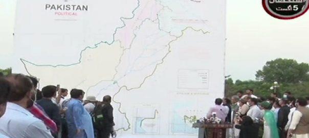 جموں و کشمیر ، پاکستان ، نقشے ، اسلام آباد ، نئے سیاسی نقشے ، اجرا ، تقریب